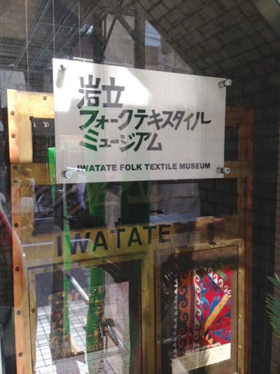 iwadate1