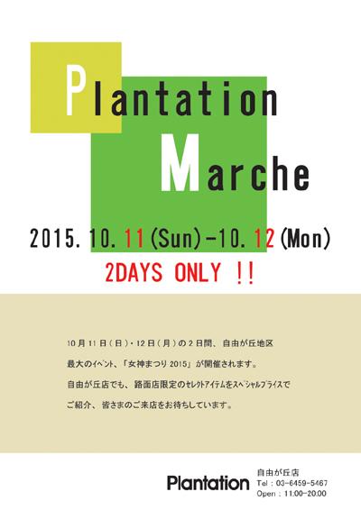 Plantation Marche