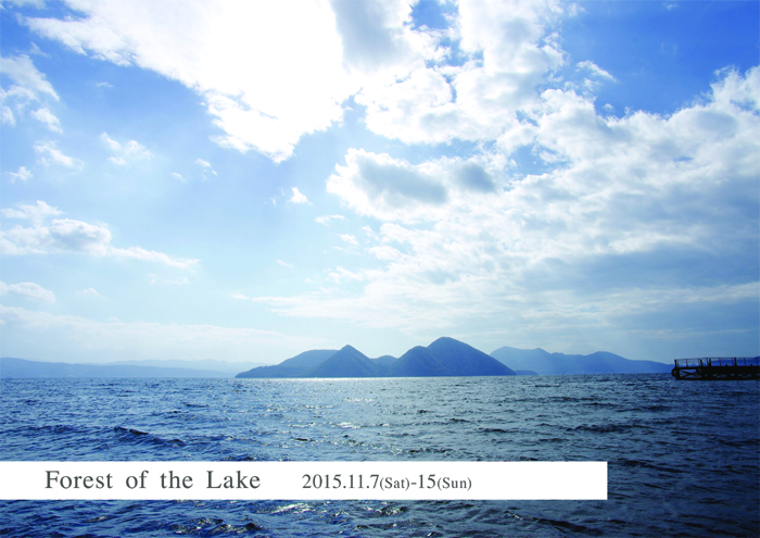Forest of the Lake_A0ポスター_WEB