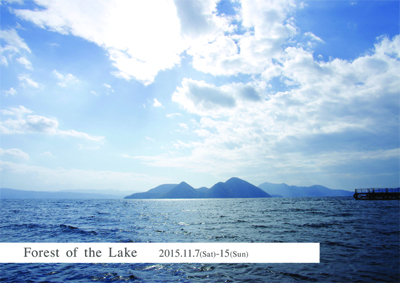 Forest of the Lake_A0ポスターのコピー