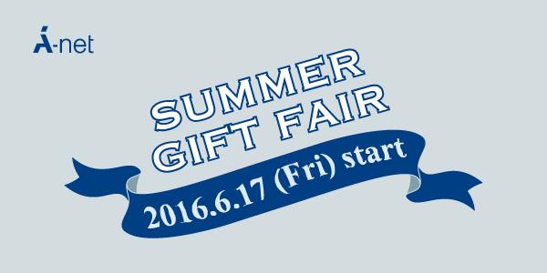 news_2016summergiftfair1_2